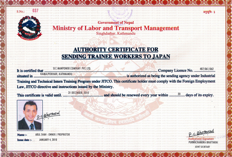 Authority certificate for sending trainee workers to Japan
